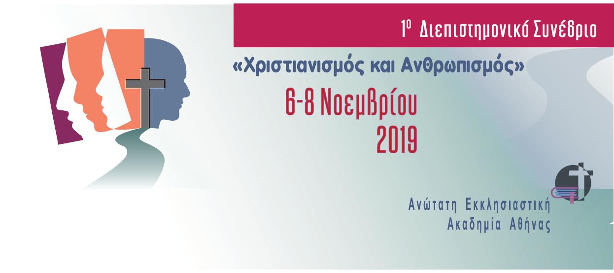 1ο Διεπιστημονικό Συνέδριο με θέμα: Χριστιανισμός και Ανθρωπισμός