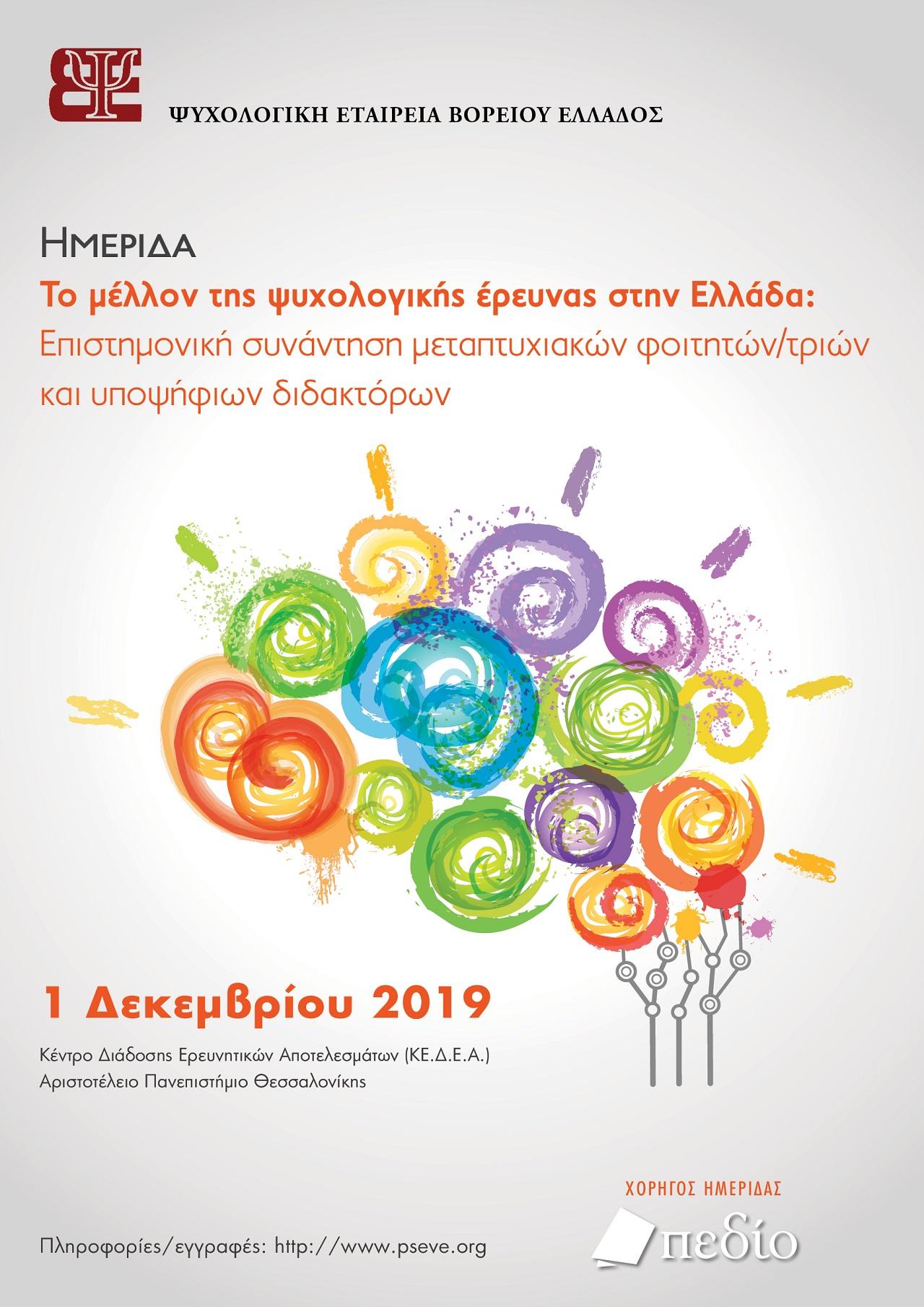 Ημερίδα Το μέλλον της ψυχολογικής έρευνας στην Ελλάδα Επιστημονική συνάντηση μεταπτυχιακών φοιτητών/τριών και υποψήφιων διδακτόρων